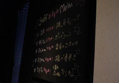 おすすめ黒板