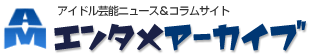 エンタメアーカイブ | アイドル芸能ニュース&コラムサイト