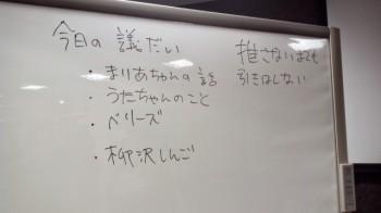 ホワイドボードに書かれた本日の議題。謎の柳沢慎吾。