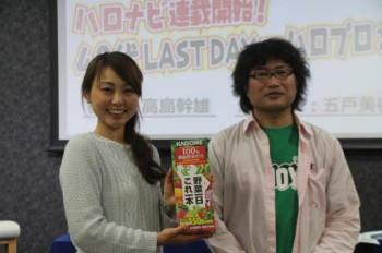 イベントを終えた高島幹雄氏と自力でコップのフチ子を当てた五戸アナ